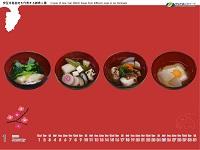 伊豆の雑煮4種類